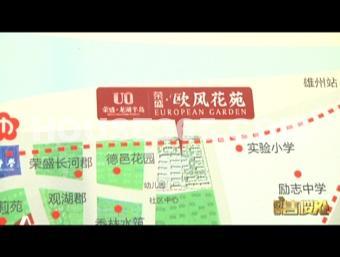 荣盛龙湖半岛荣盛欧风花苑视频售楼处