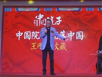 中国院子万振紫蓬湾视频图