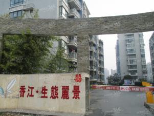 香江生态丽景,合肥香江生态丽景二手房租房