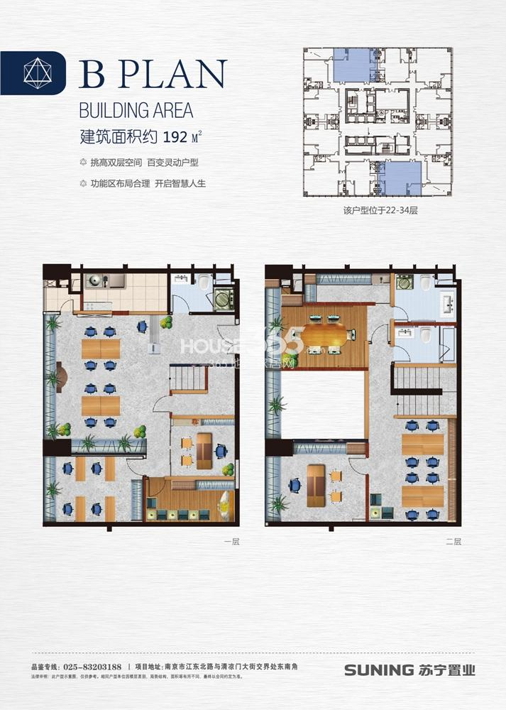 清江苏宁广场B户型 192平方米