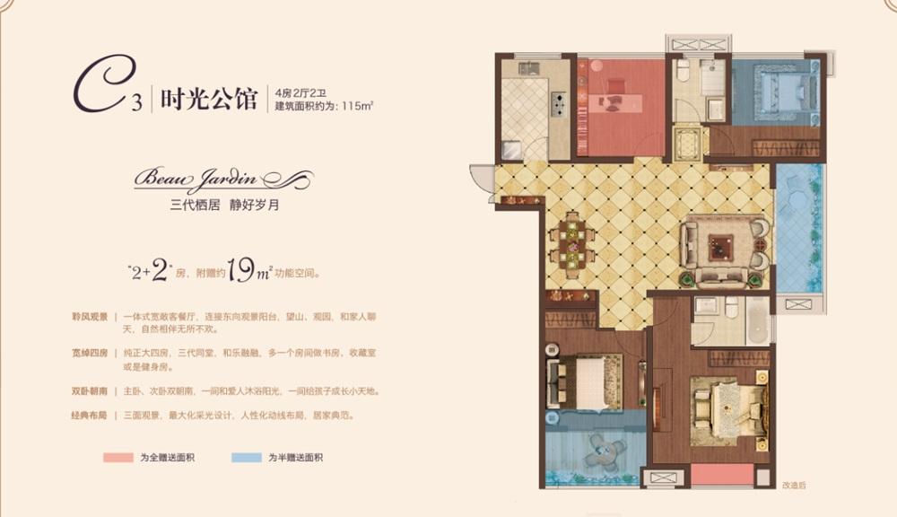 弘阳上院标准层C3户型115㎡(8.28)