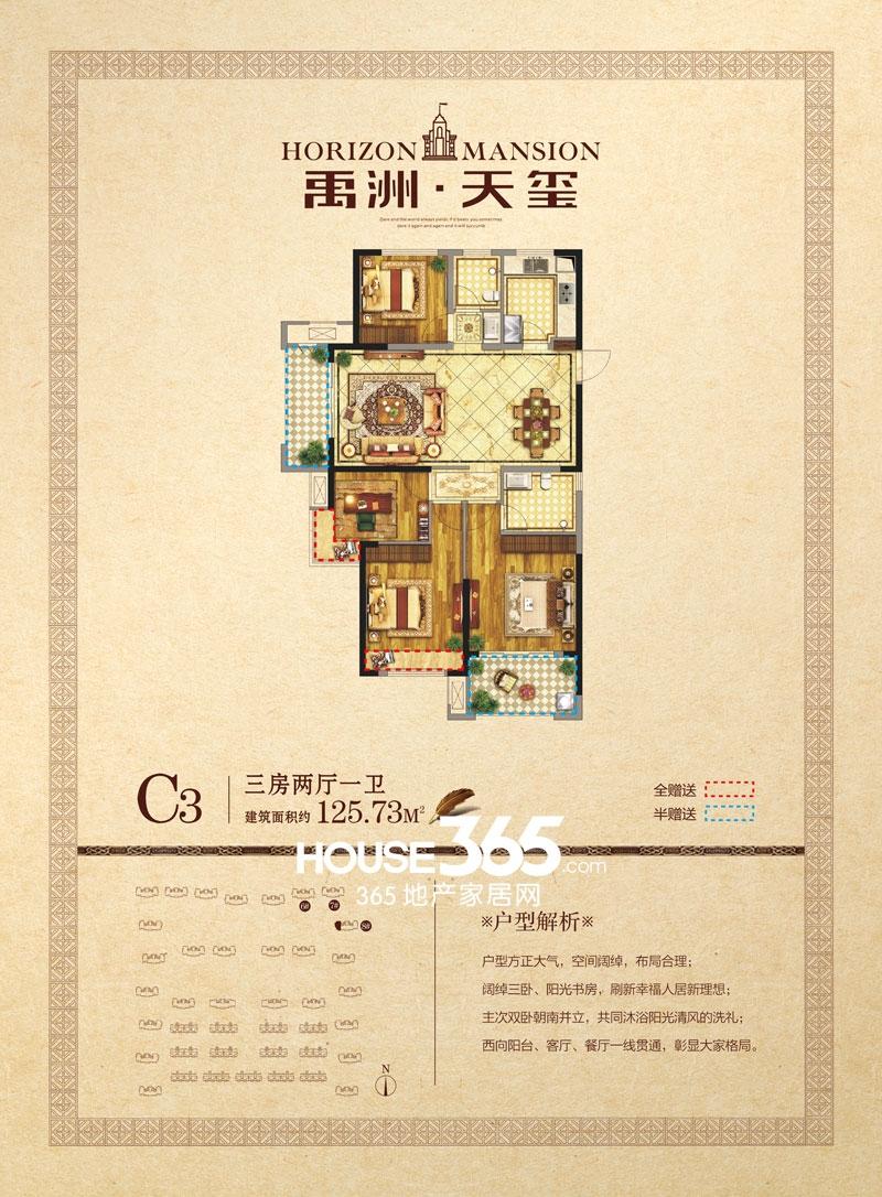 禹洲天玺户型图