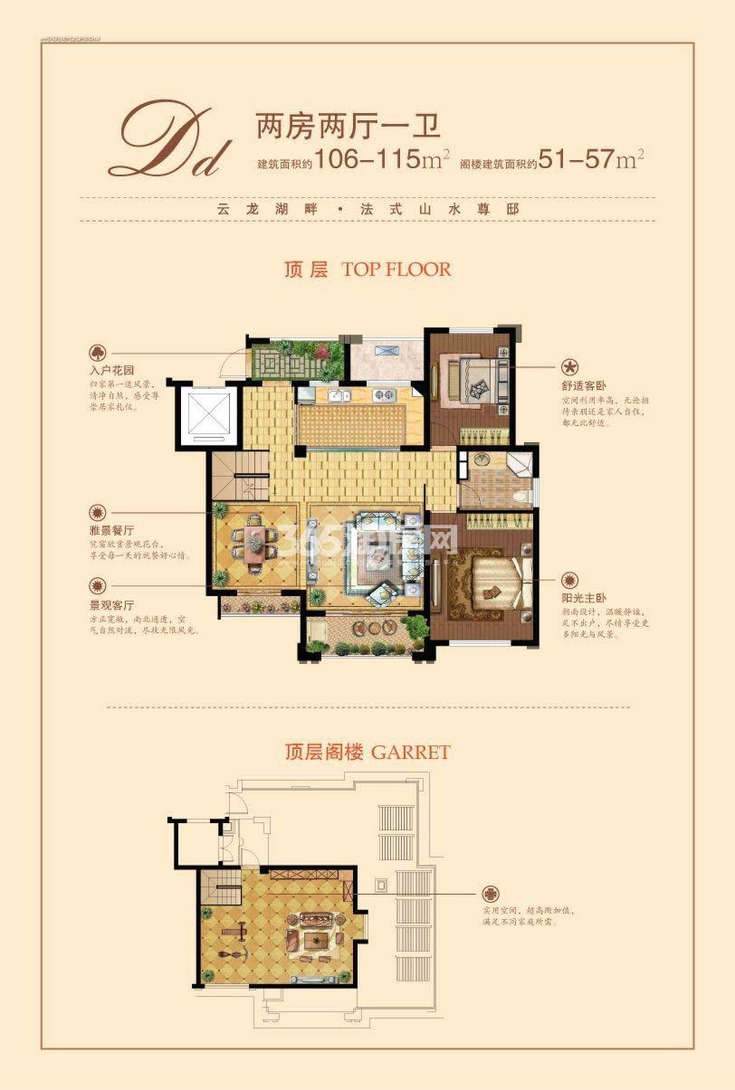 Dd两房两厅两卫户型图