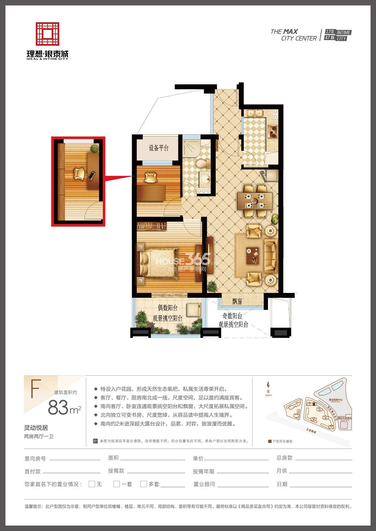 理想银泰城3号楼F户型83方两房两厅一卫户型图