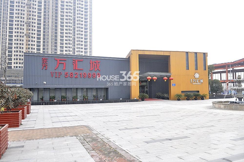 东方万汇城售楼处(2.03)