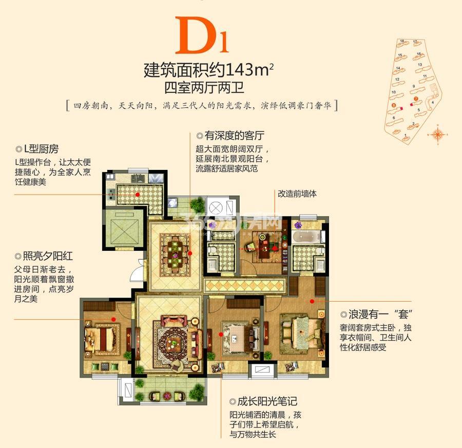D1户型四室两厅两卫约143㎡