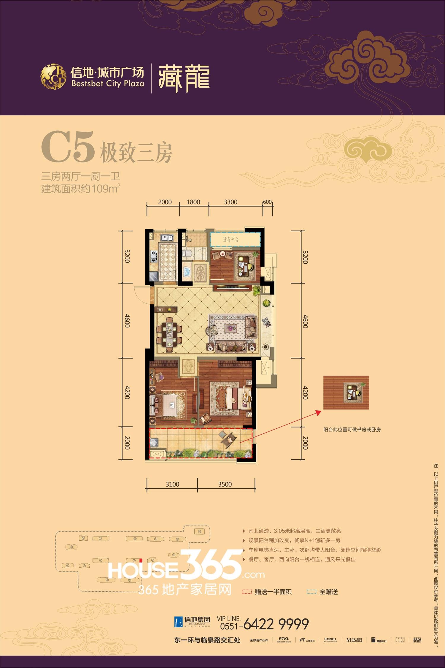 信地城市广场户型图