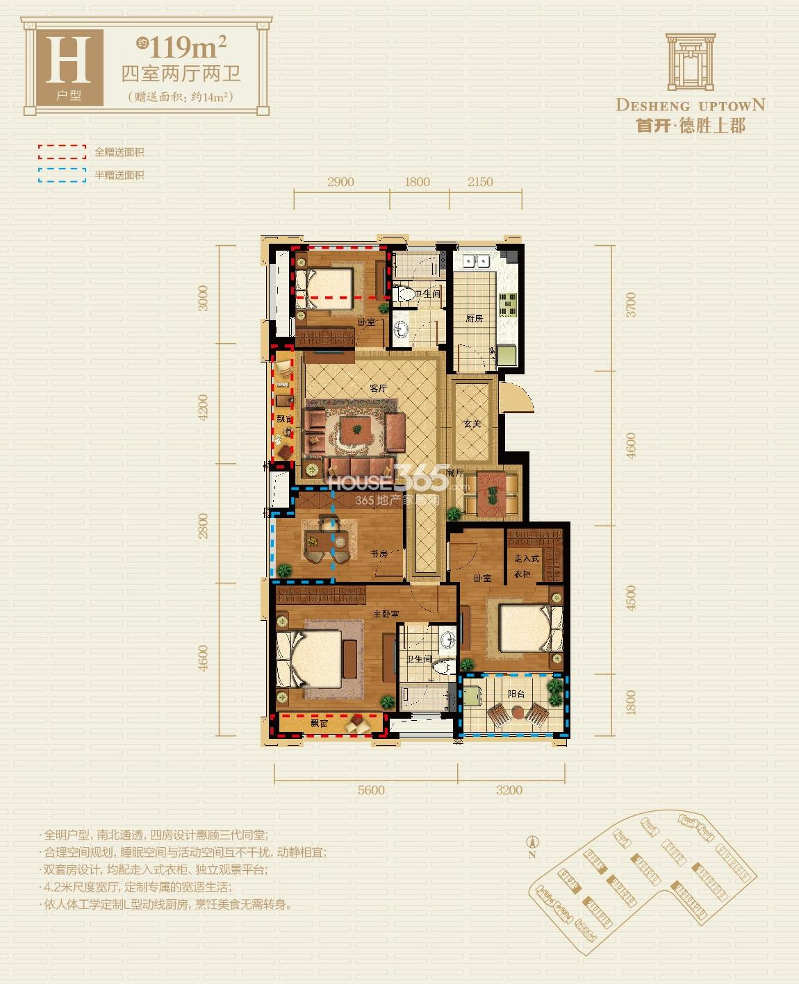 首开德胜上郡H户型图119方(3-7、9、10号楼)