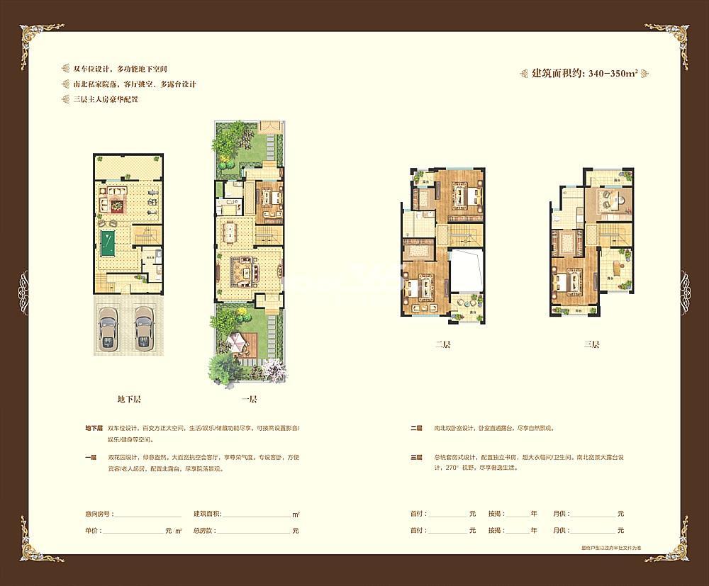 正源尚峰尚水E户型340-350㎡户型图(4.23)