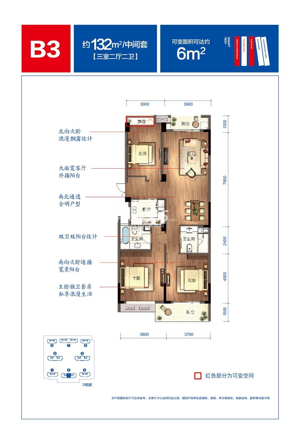西溪海D组团2号楼B3户型约132方中间套户型图