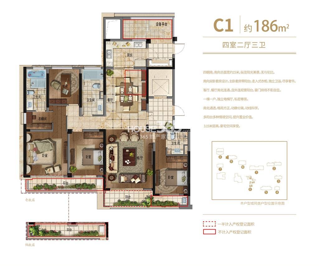 绿地华家池1号C1户型186方(9号楼)