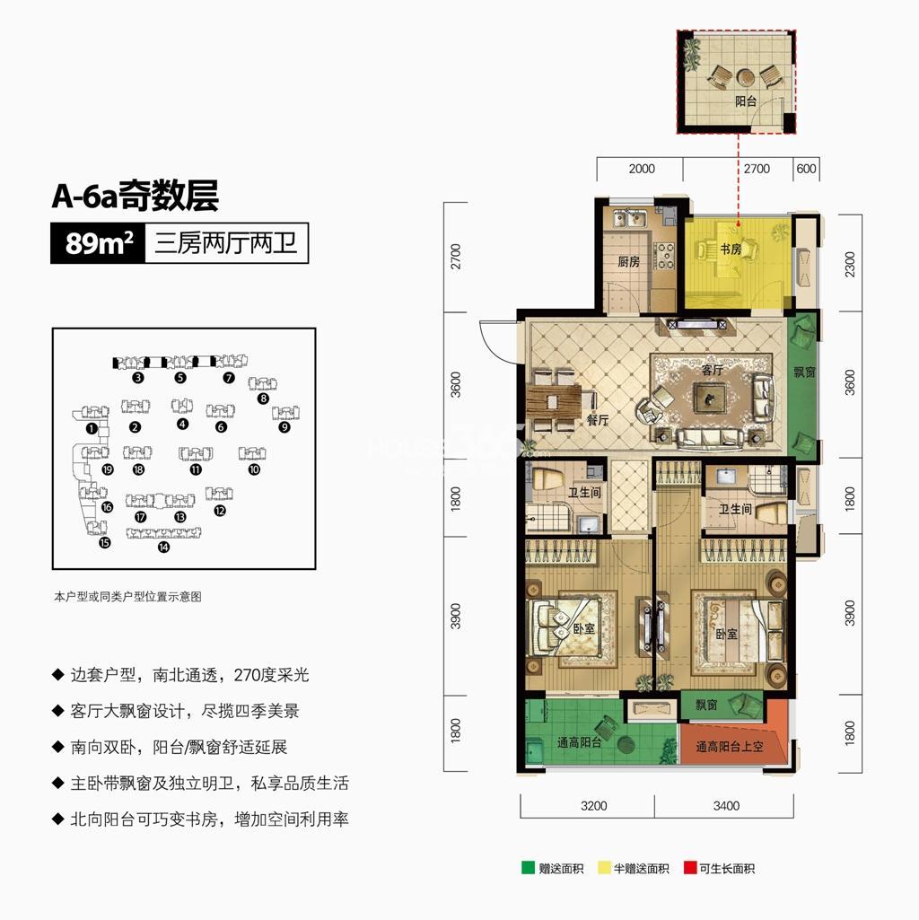 德信大家钱江府A-6a奇数层89方(3、5、7号楼)