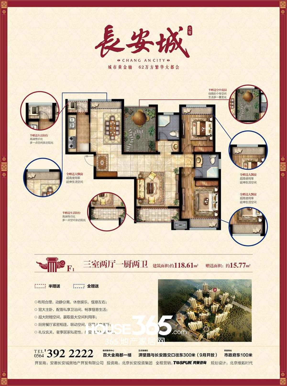 长安城2#F1户型图