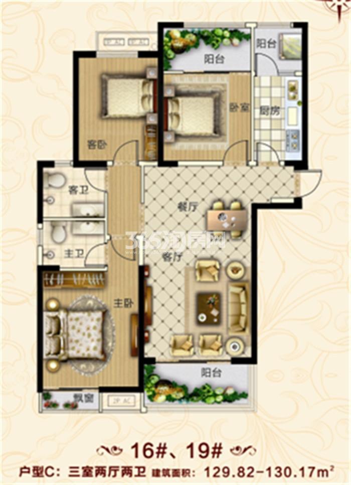 16#、19#户型C:三室两厅两卫129.82-130.17㎡