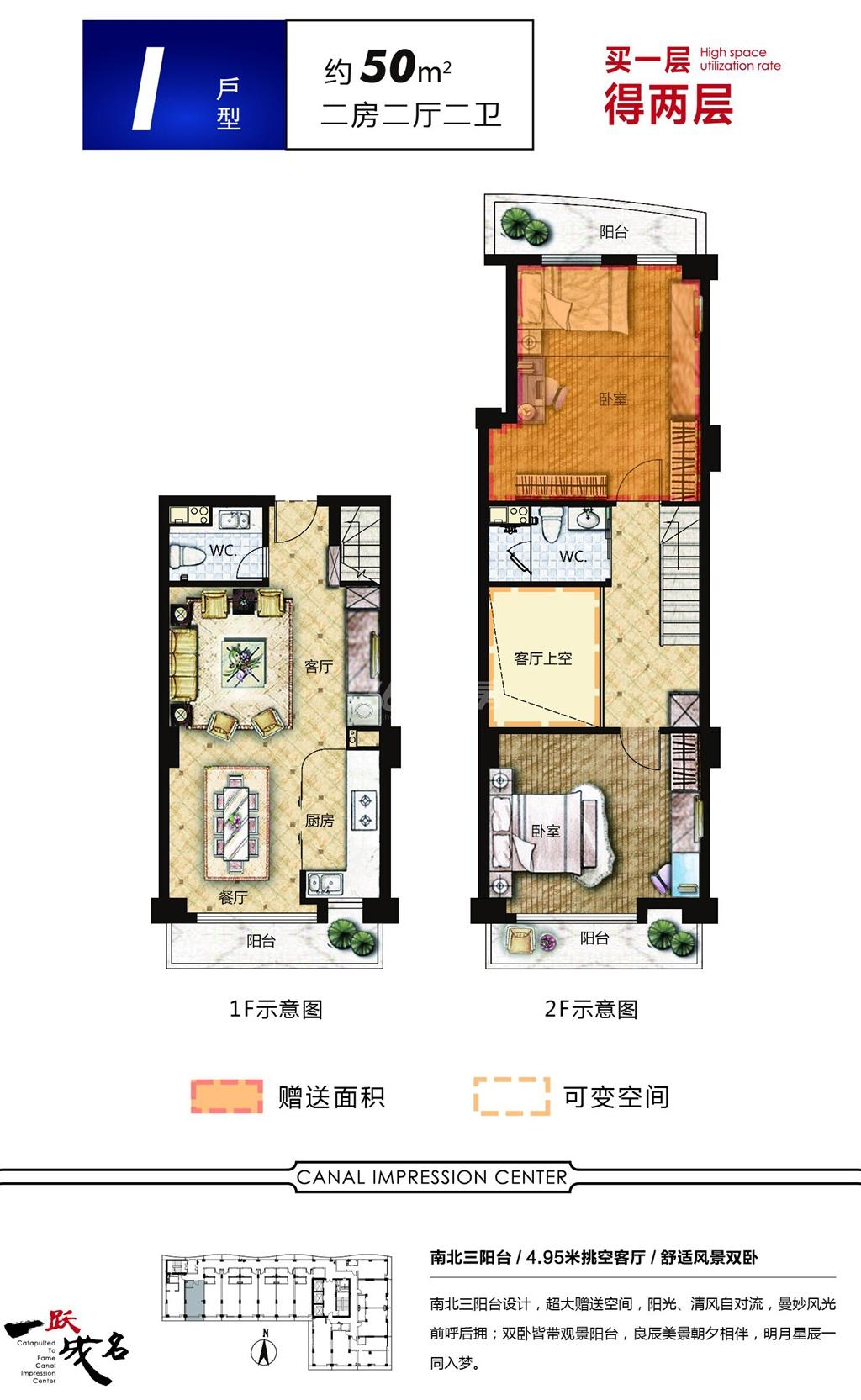 迪凯运河印象LOFT I户型50平(1号楼)