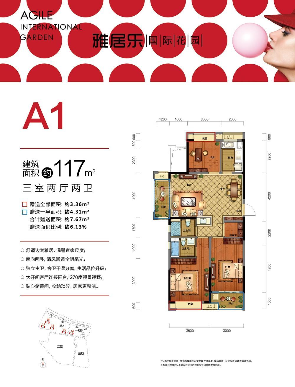 一期14—18幢A1户型117方(已售)