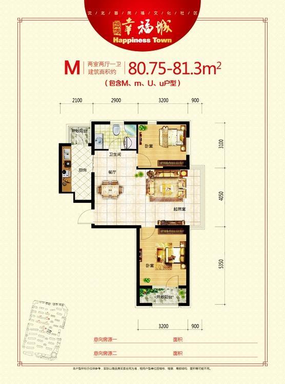 坤博幸福城户型80.75-81.3平