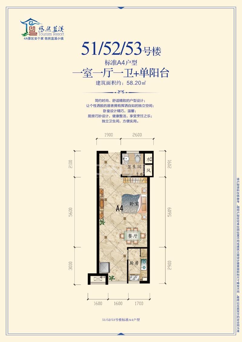 51、52、53#楼标准A4户型 一室一厅一卫+单阳台