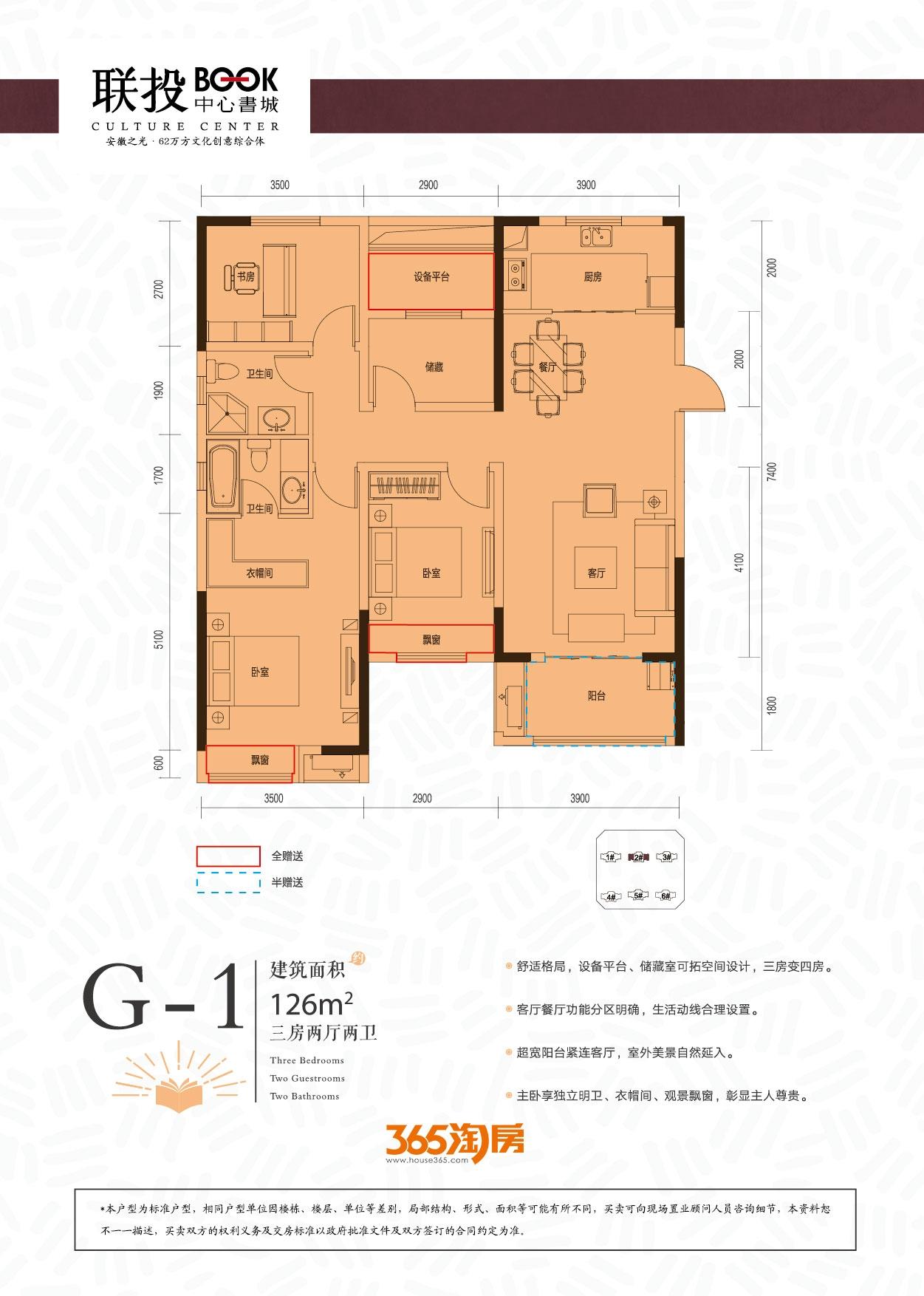 联投中心书城G1户型图
