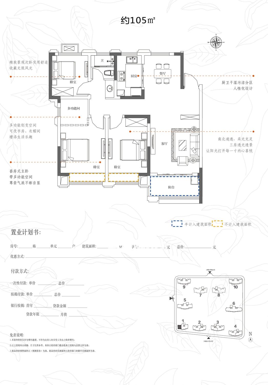东方名邸1#楼105平米