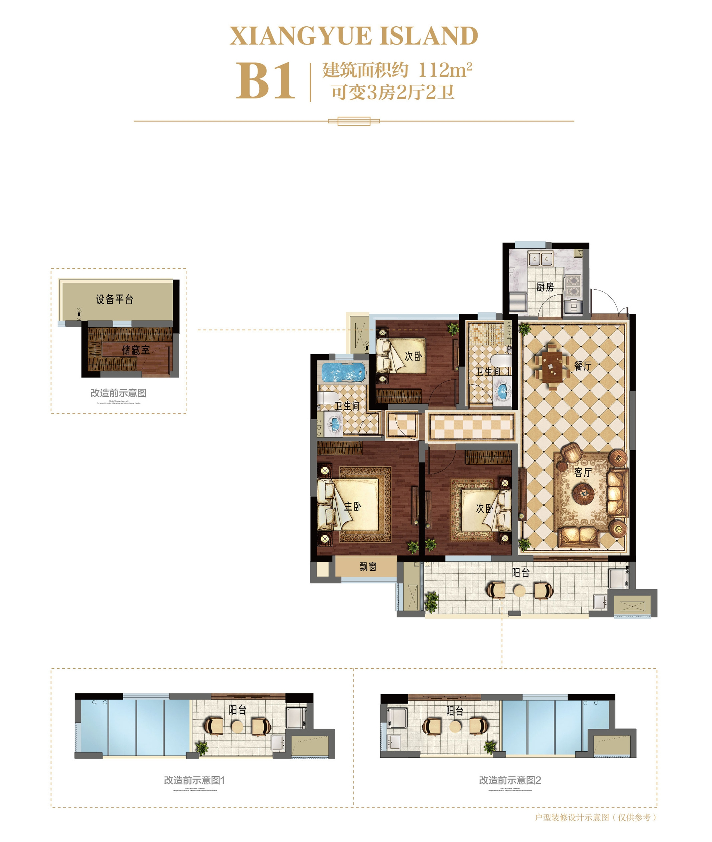 新城香悦半岛b1户型图112方 (15号楼)