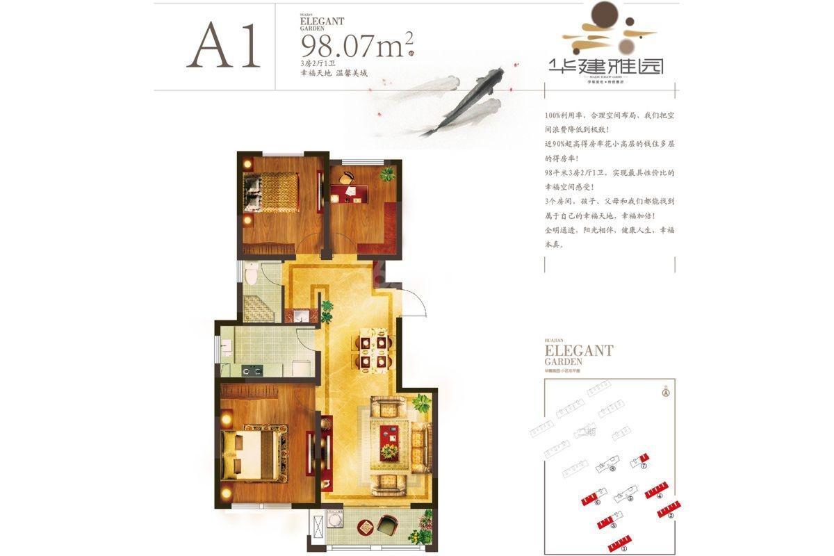 户型图A1-3房2厅1卫-98.07㎡