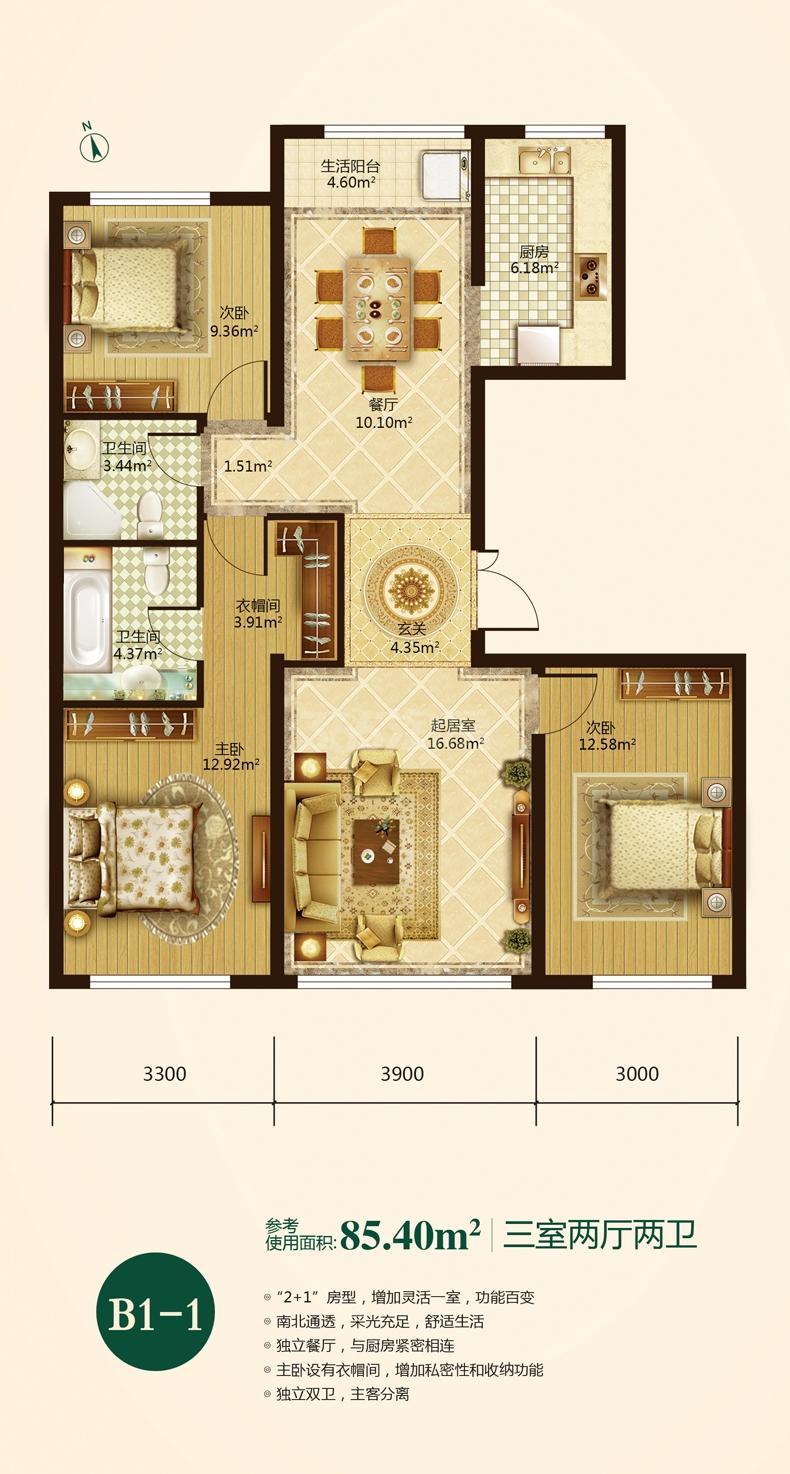 户型B1-1+ 三室两厅两卫 使用面积85.40m2