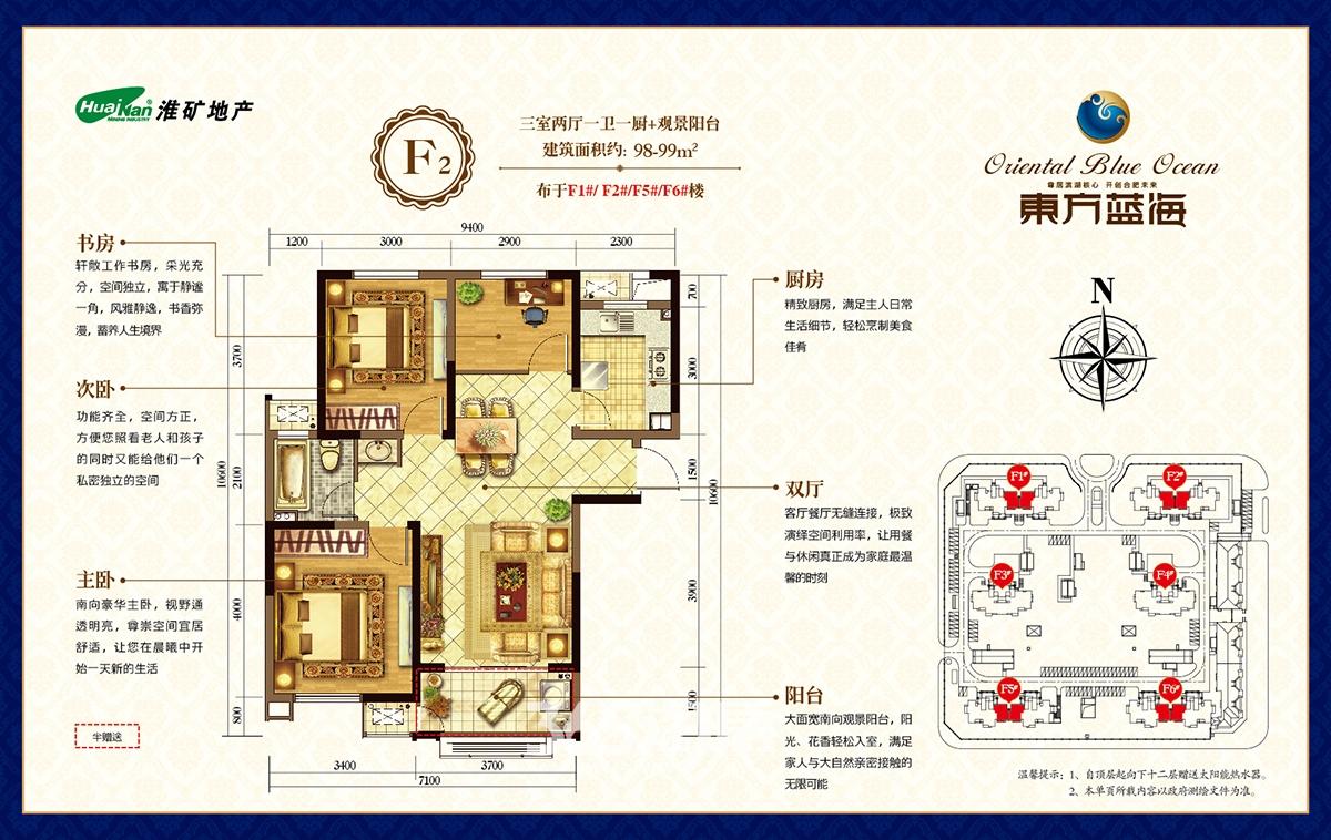 淮矿东方蓝海F2户型(98-99平米)