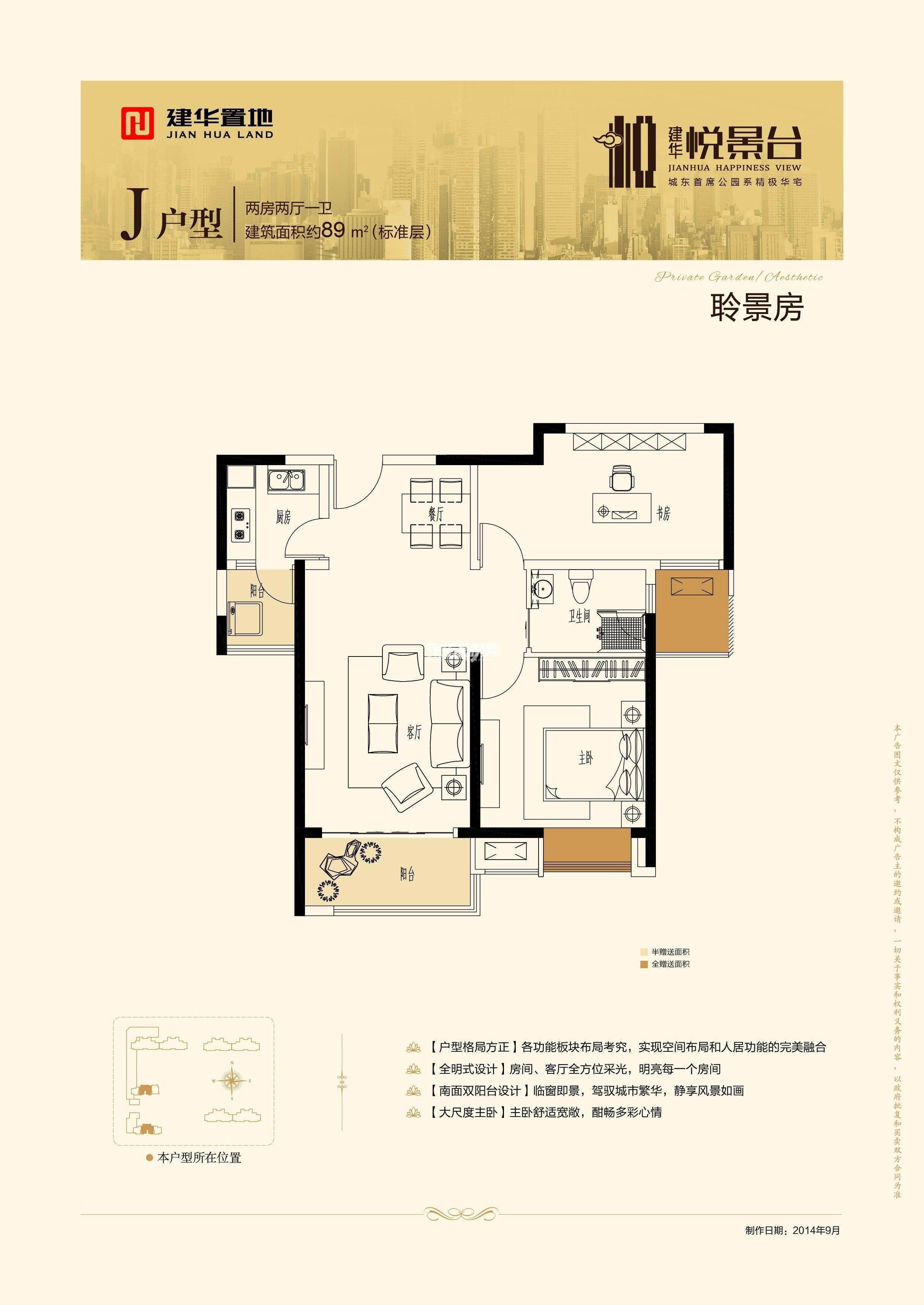悦景台89㎡户型图
