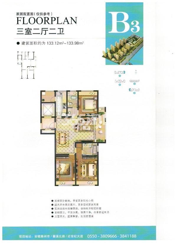 银花尚城133.12㎡户型图