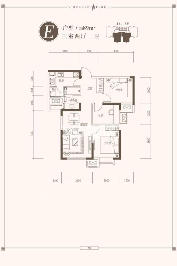 E户型89㎡三室两厅一卫