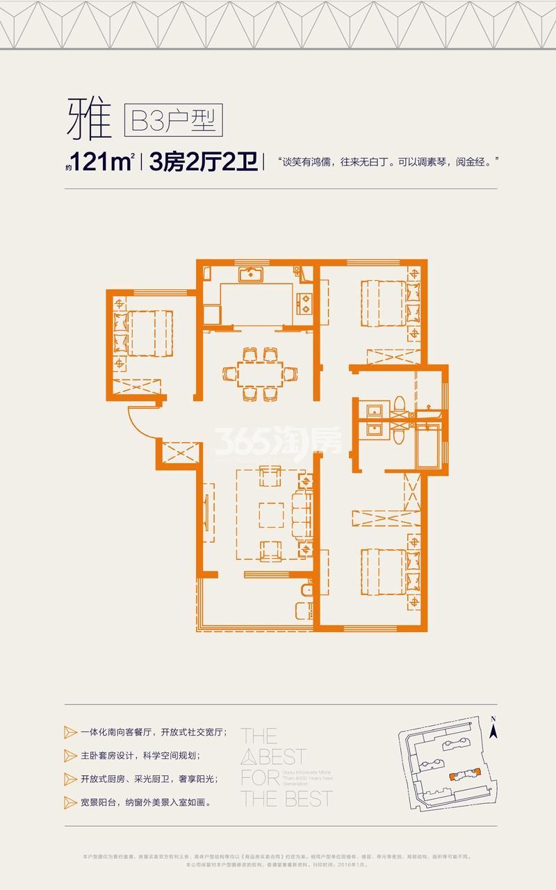 朗诗人民路8号B3户型图约121平三室两厅两卫