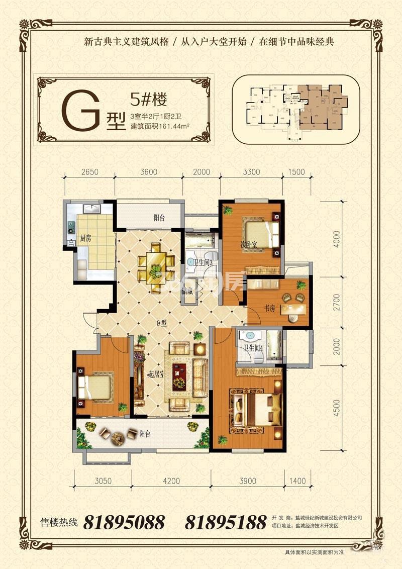 G户型3室半2厅1厨2卫161.44㎡