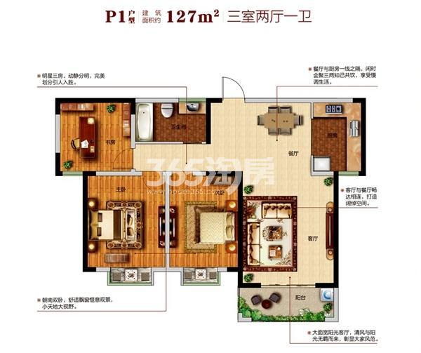 P1户型127平三室两厅一卫