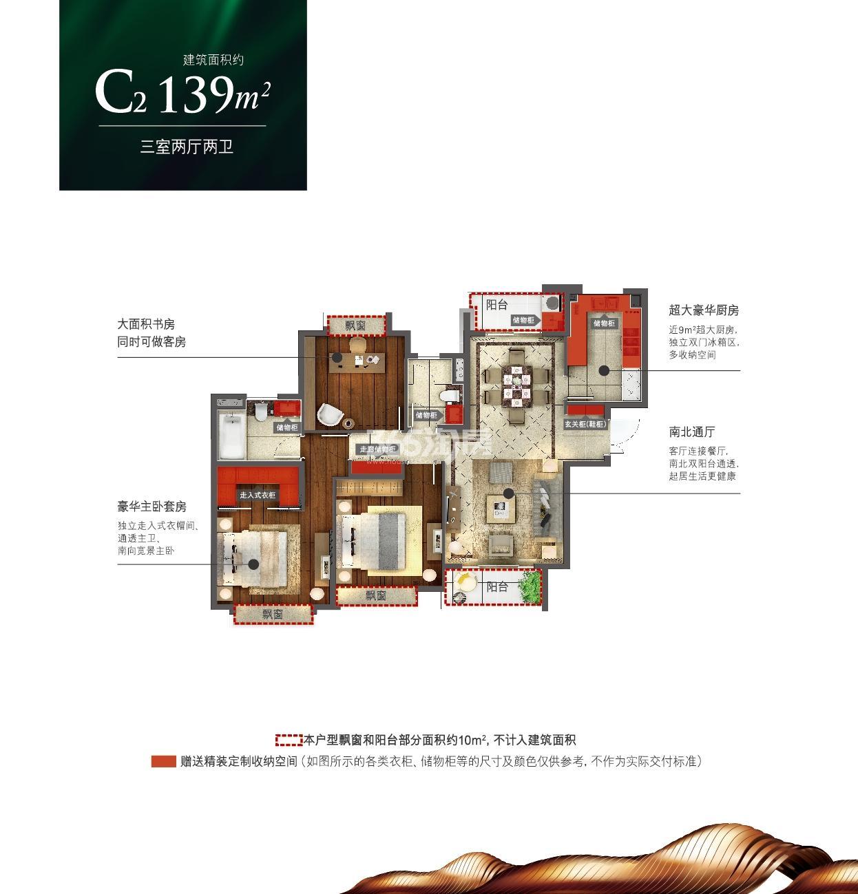 嘉里云荷廷三期C2户型139方户型图