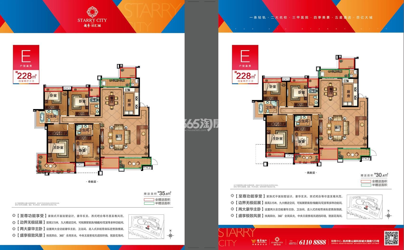 越秀星汇城E户型228方奇数层和偶数层 (8号楼)