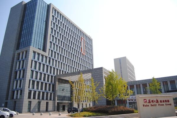翰林公馆东北芜湖日报大楼