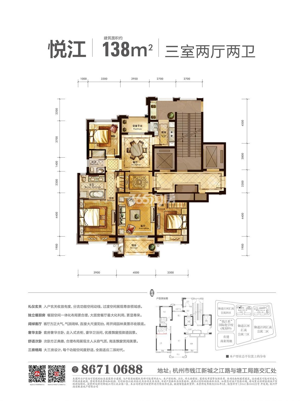 中海御道悦江138方户型图 (2号楼)