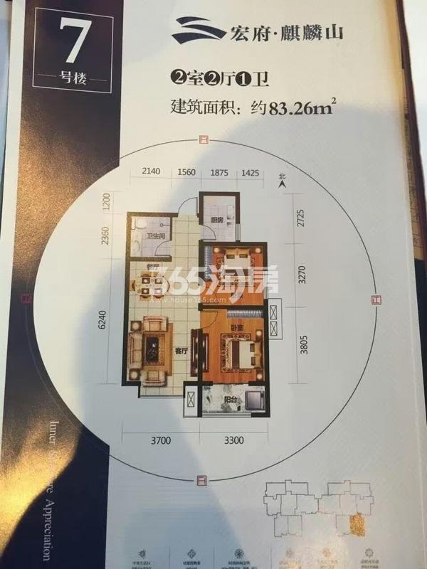 宏府麒麟山7#楼两室两厅一厨一卫83.26㎡