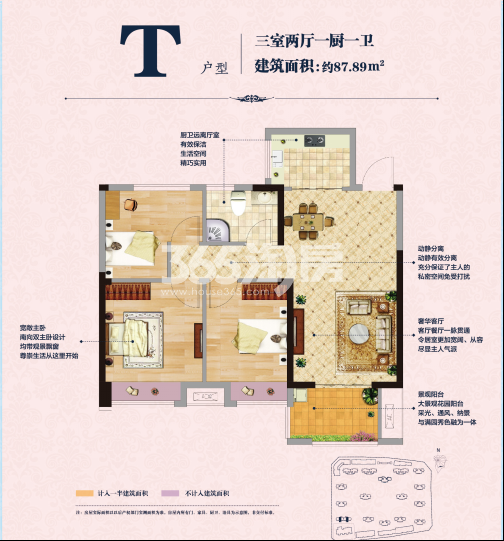 海亮明珠 29# T户型 三室两厅一厨一卫 87.89㎡