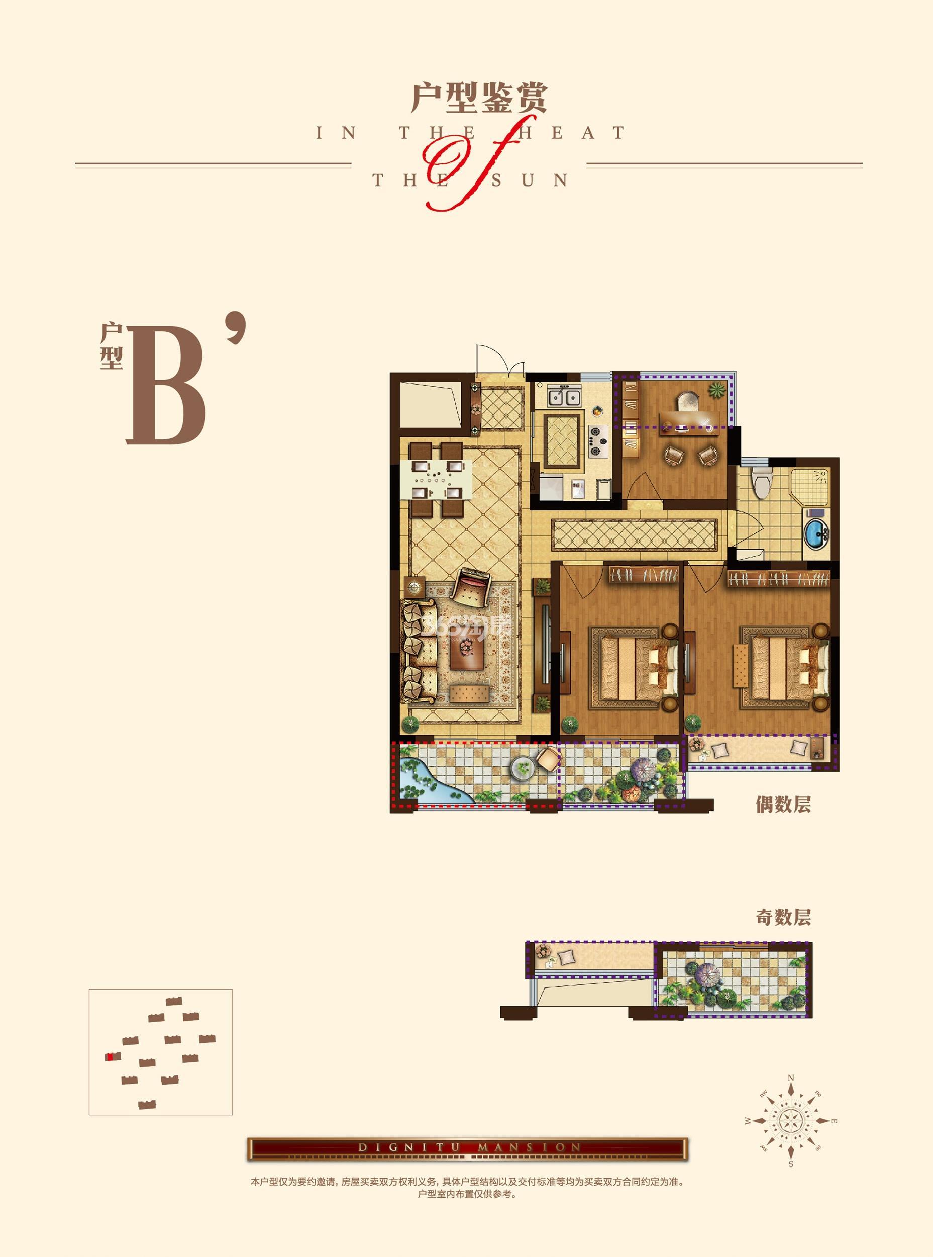 杭钢紫元旭润和府12号楼中间套B'户型