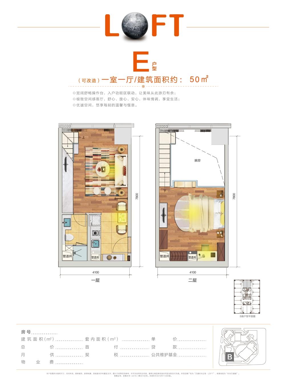 万通时尚公馆loft公寓E户型50方