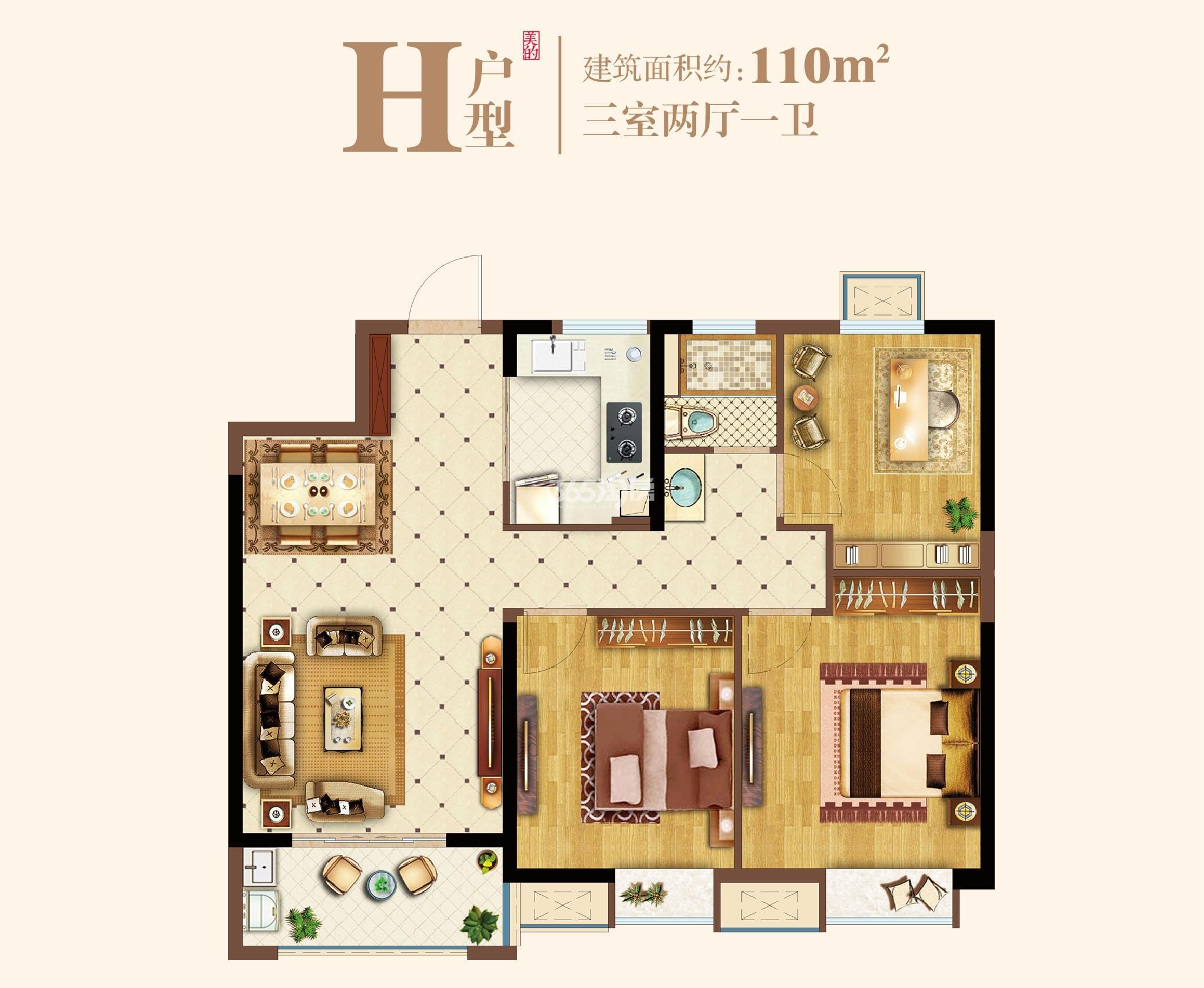高层H户型105㎡三室两厅一卫