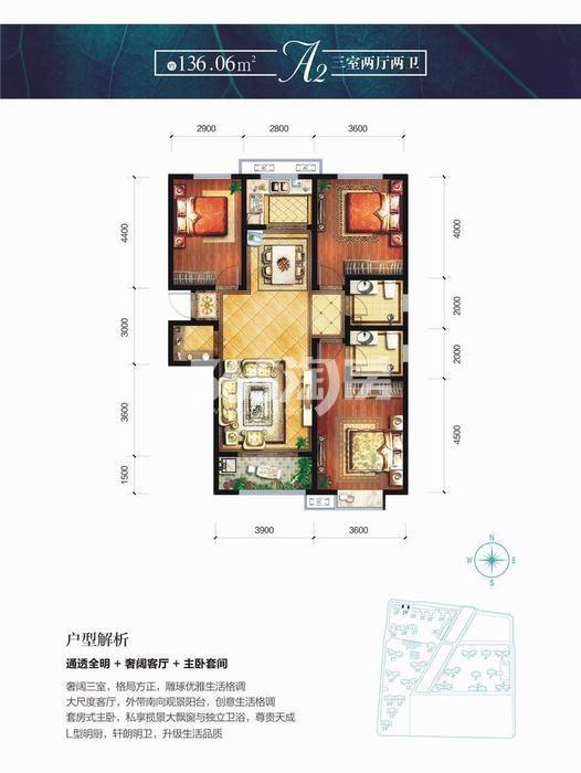 智慧新城18#楼三室两厅一厨两卫136.06㎡