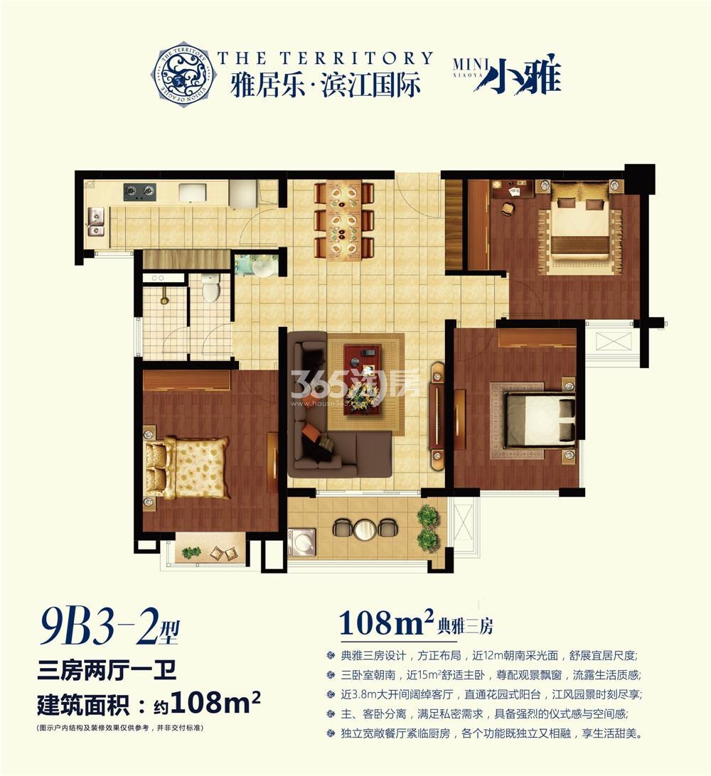 雅居乐滨江国际9B3-2户型图108㎡