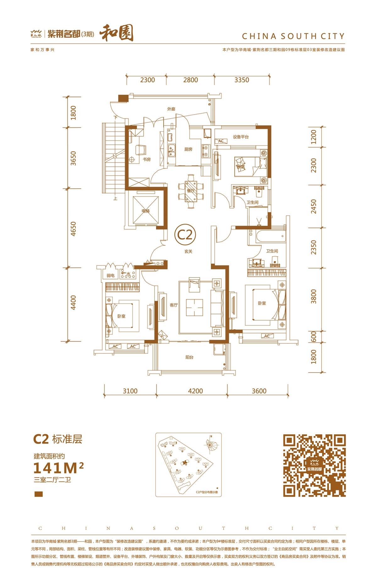 华南紫荆名都三期和园C2户型图