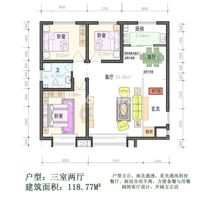 户型图三室两厅一厨一卫118.77