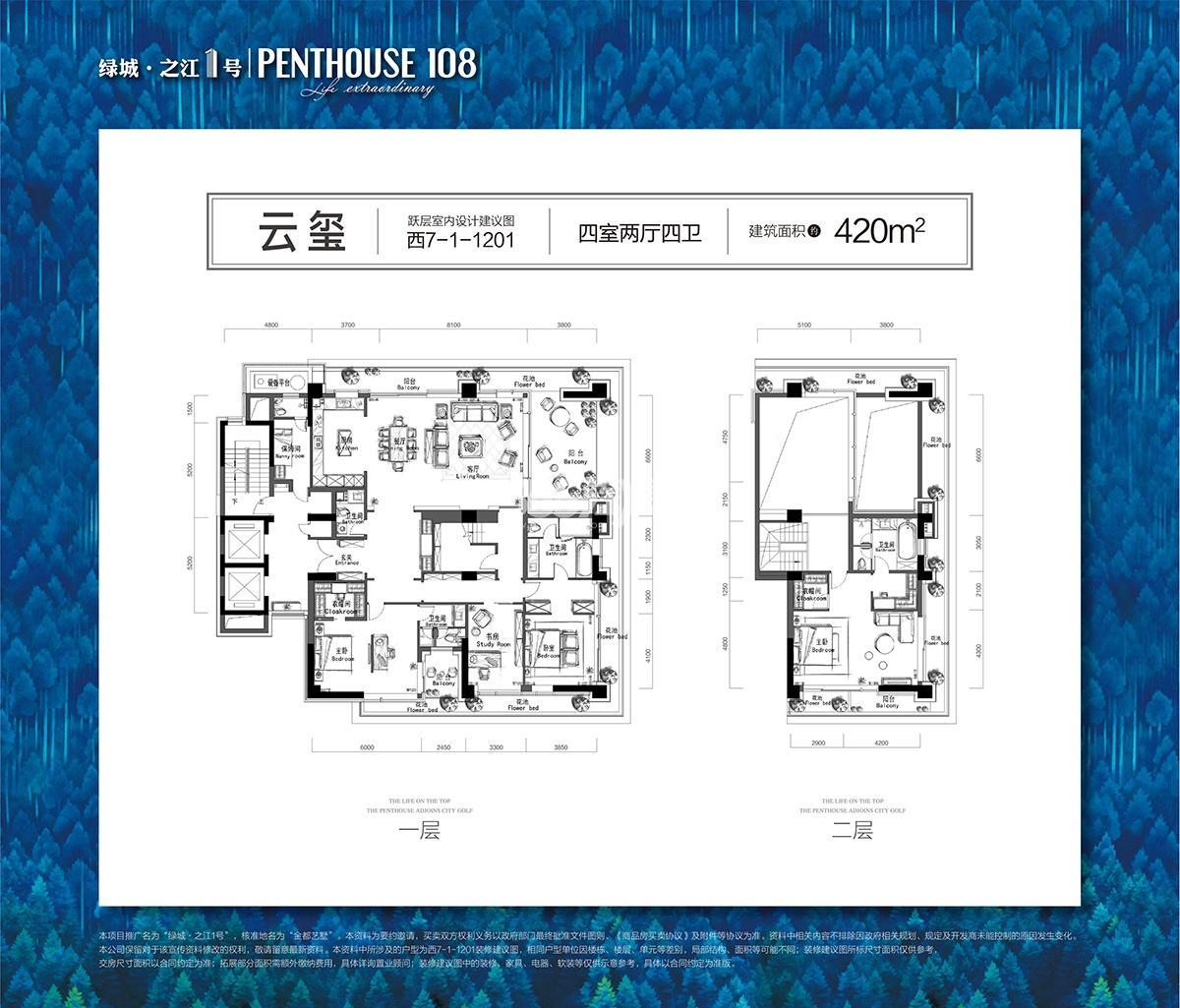 绿城之江1号云玺420方户型图