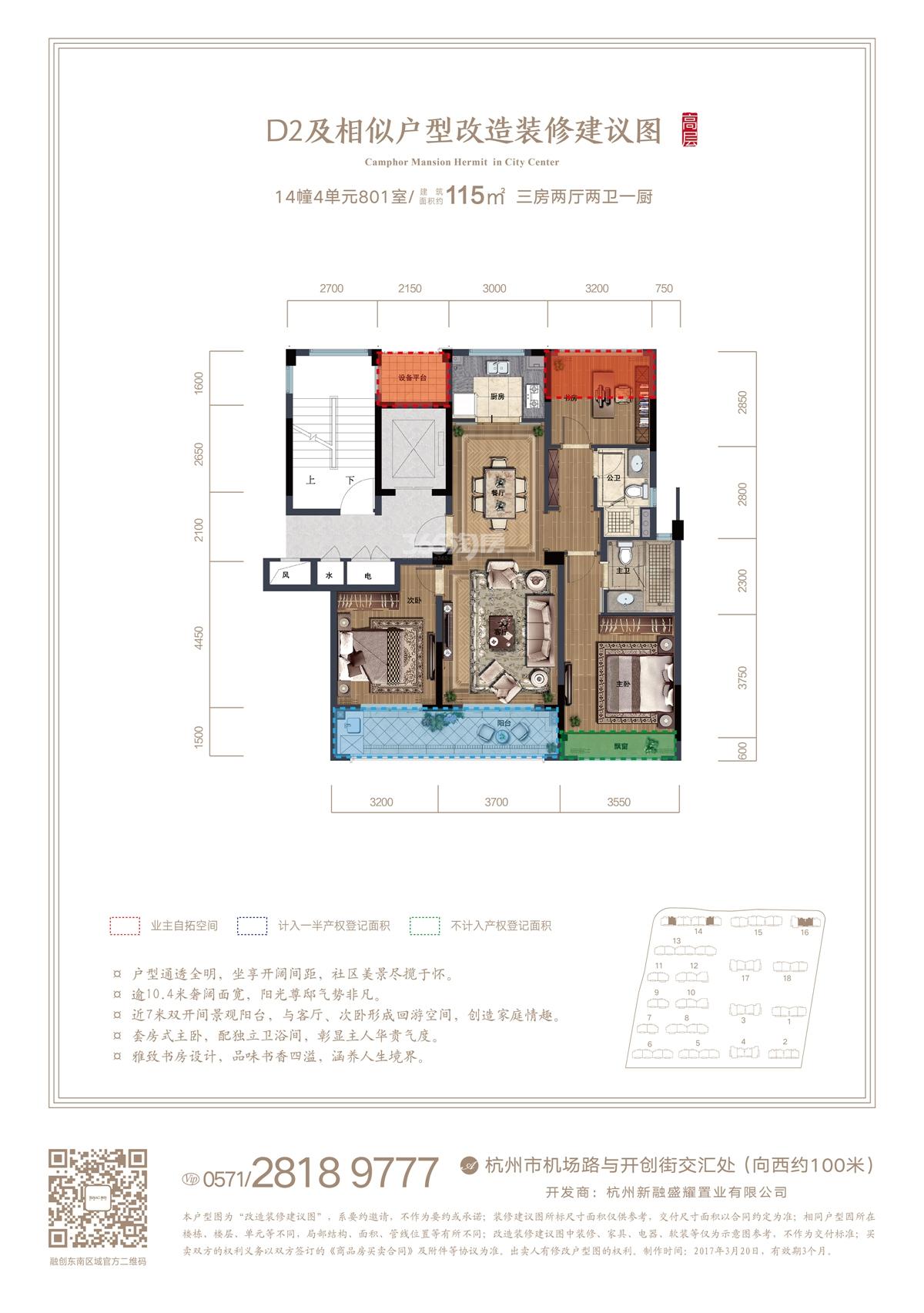 融创玖樟台D2户型图115方高层(2、4、14、16号楼)