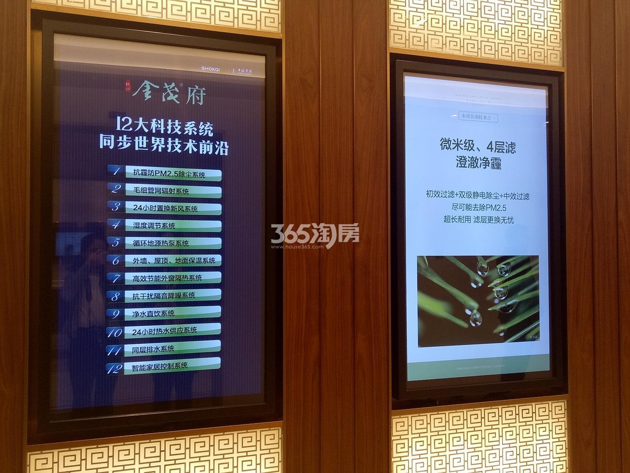 2017.4.15首开杭州金茂府示范区开放之科技系统展示